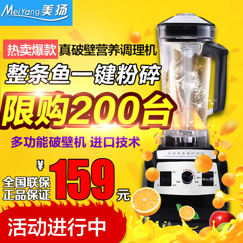 Meiyang commercial sand ice tea shop smoothie machine ice machine home ice machine ice machine ice machine brewed soy milk smoothie blender
