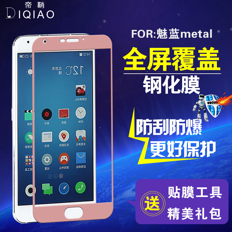 Meizu charm blue metal tempered glass membrane film M57A/ma01 cell phone explosion proof glass membrane covering the full screen anti blu-ray protection