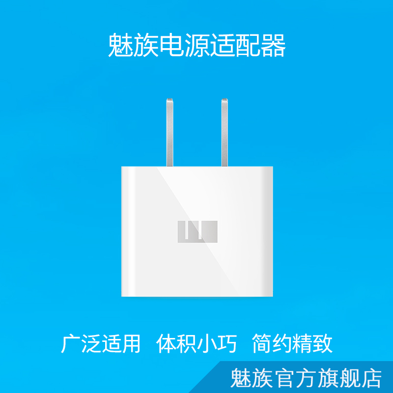 [Meizu flagship store] meizu/meizu meizu phone power adapter applicable shipping sf