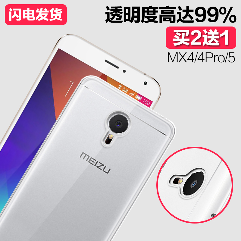Meizu meizu mx4 mx4 phone shell meizu meizu mx4pro phone sets meizu meizu mx3 mx3/mx5/mx6 thin invisible transparent shell