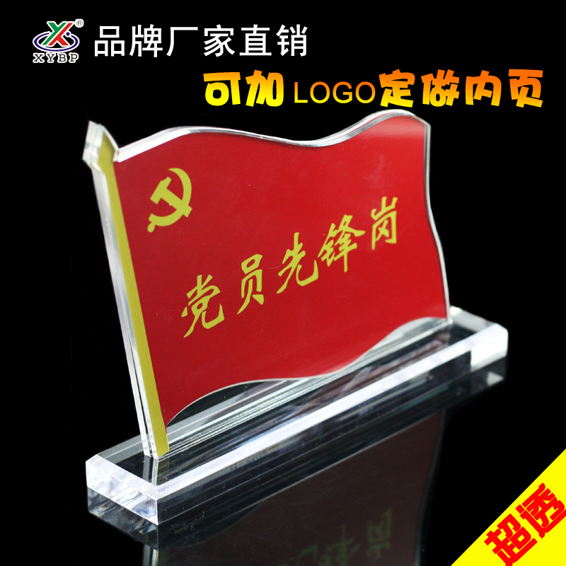Member of the brand acrylic xybp party demonstration kong desktop display card acrylic taiwan card table card post card