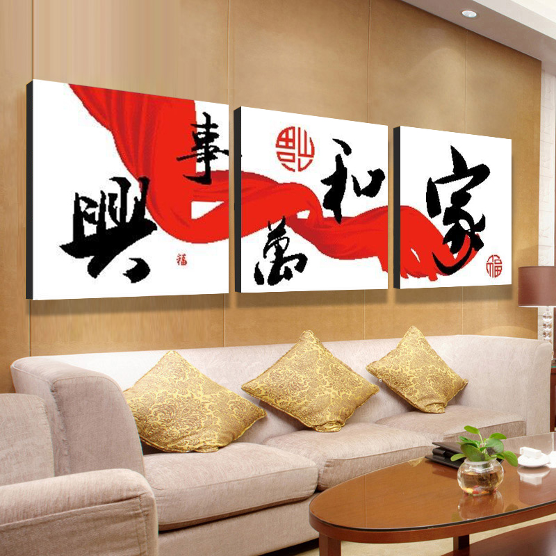 Meng qi triple family harmony precise printing stitch blessing triptych substantial new living room