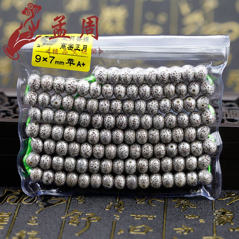Meng zhou hainan a + xingyue bodhi loose beads bracelets 108 high density along the white dry grinding bracelets necklaces diy men and women