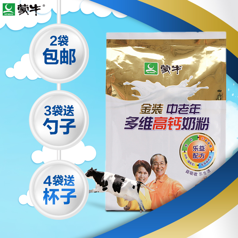 Mengniu gold multidimensional calcium in older adult milk bagged milk powder in the elderly nutrition milk powder