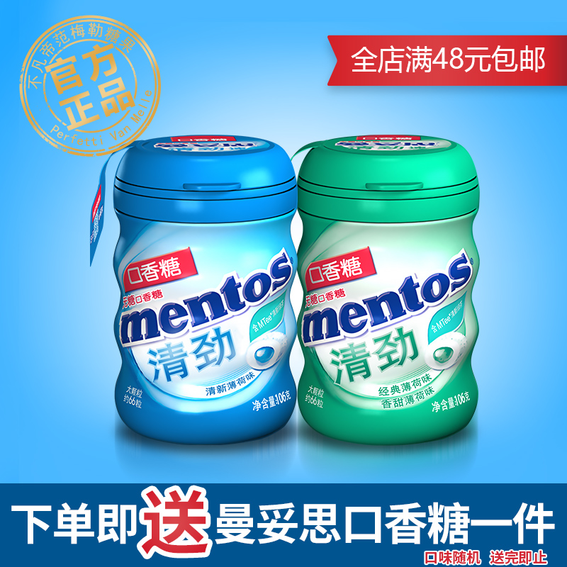 Mentos/mentos fresh sandwich sugarless gum 106g 66 tablets of mint chewing sugar candy snack