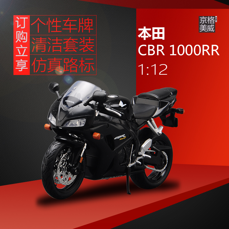Meritor figure 1 12 honda cbr1000rr motorcycle simulation model alloy motorcycle simulation model collection