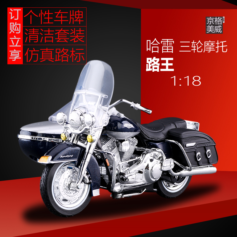 Meritor figure haleys sidecar motorcycle mold trishaw 20121:18 road king simulation alloy car models new collection gift