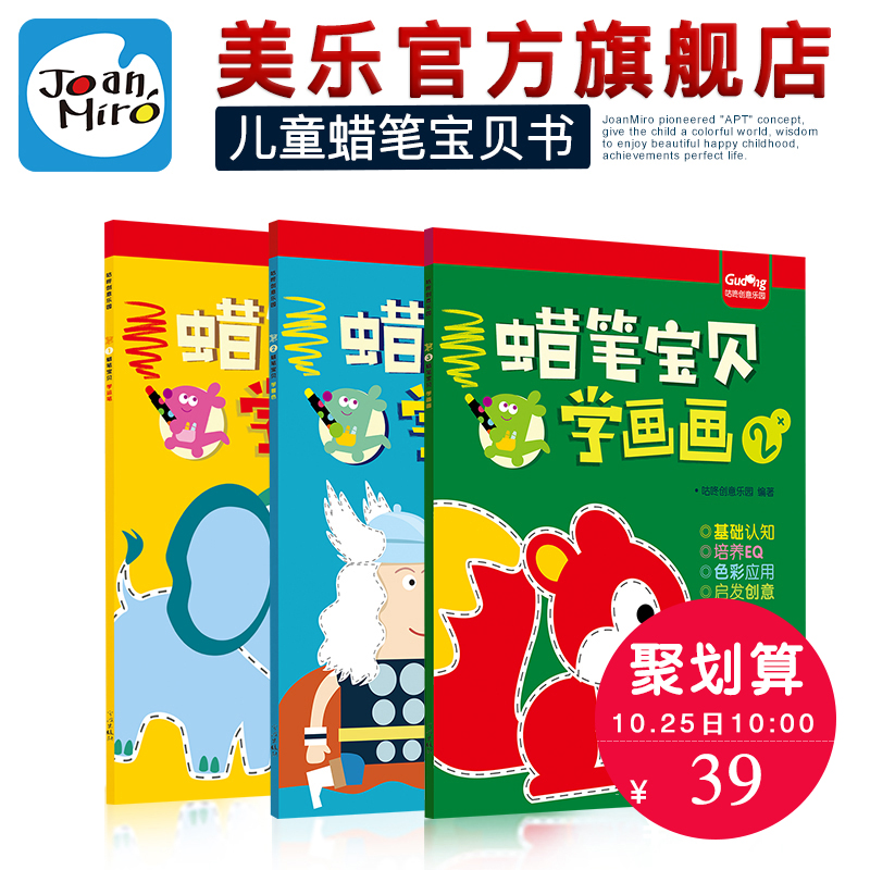 Merlot children painting a picture book baby learn to draw this coloring miaohong this simple pen drawing coloring painting graffiti workbook