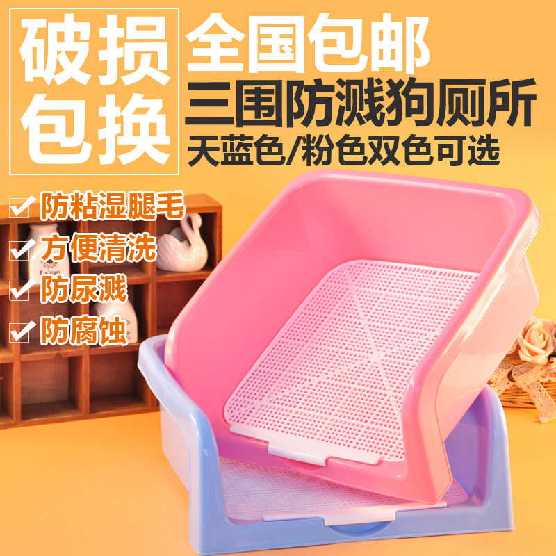 Mesh fence dog toilet toilet toilet pet/pet potty/toilet small pet dog with anti splashing