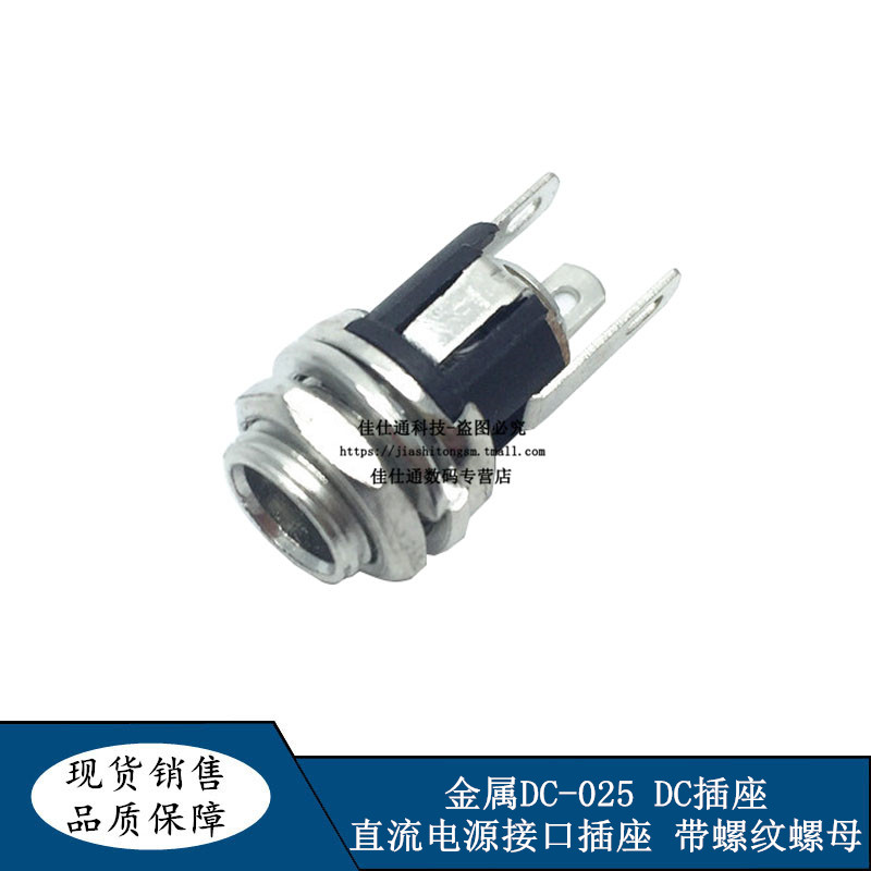 Metal dc-025 dc socket/5.5-2.5mm dc power connector socket dc-025m with thread