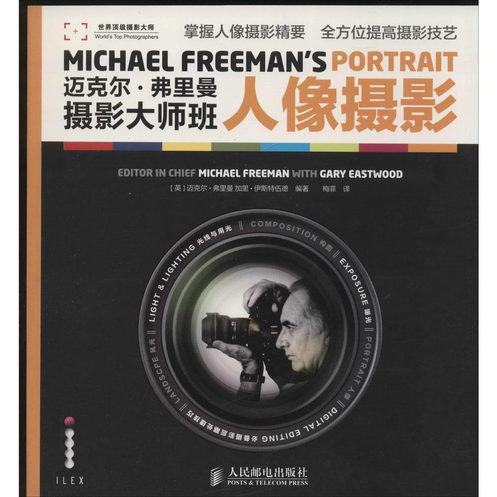 . Michael freeman photography master class portrait photography portrait photography genuine selling books