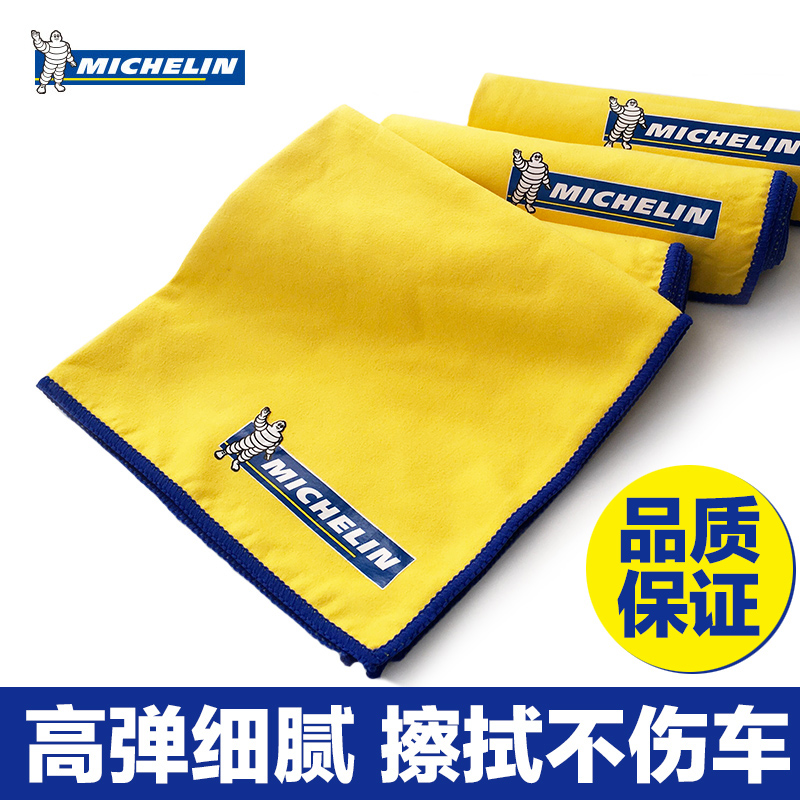 Michelin car wash high elastic fine fiber sided thick velvet super absorbent towel lint cleaning towel car wash supplies