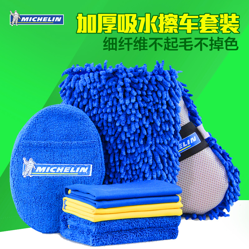 Michelin car wash towel sets thickening super absorbent towel lint cleaning glass car towel large towel