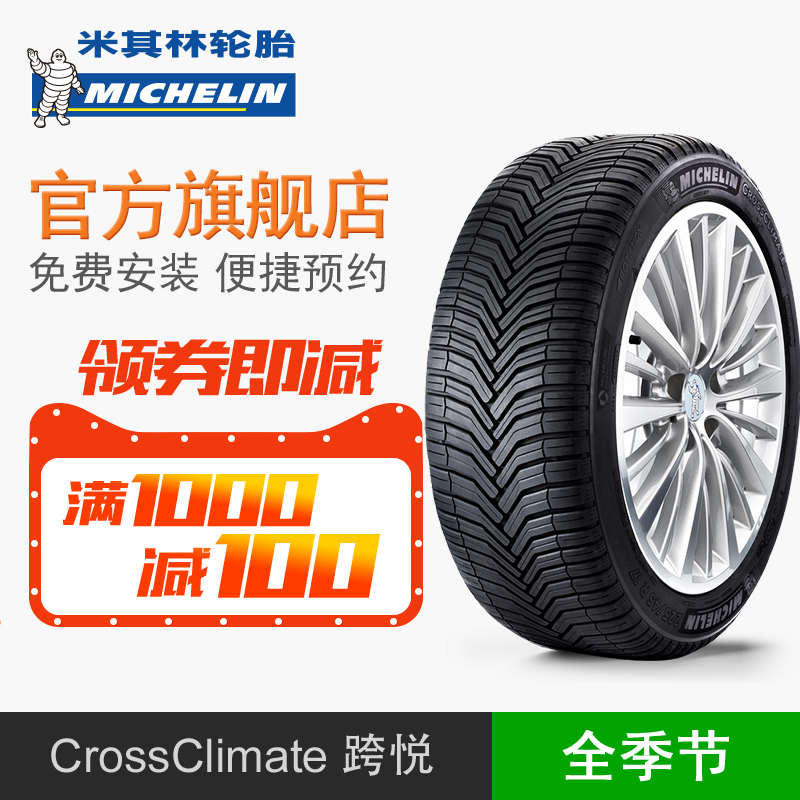 Michelin tire 225/45 94 w r17102h crossclimate flagship store package installation