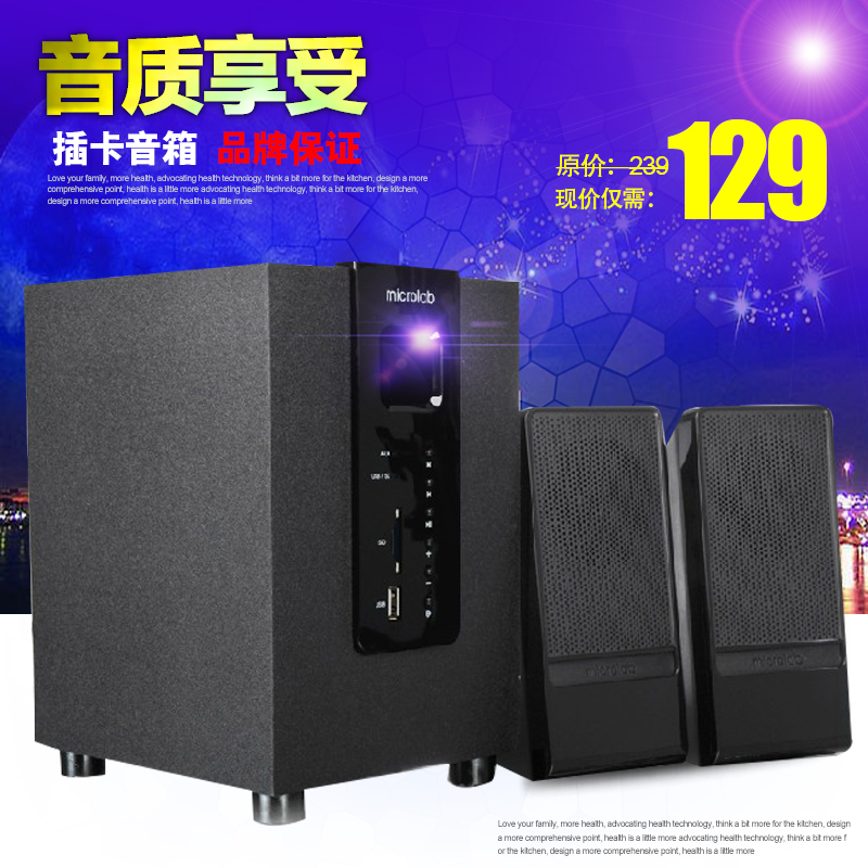 Microlab/microlab M-100U2.1 card u disk sd card notebook computer speakers stereo subwoofer