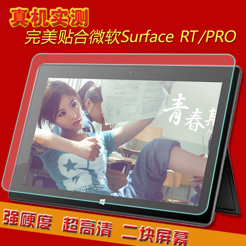 Microsoft surface rt/pro2 pro3 tablet screen protective film surface3 film toughened glass membrane