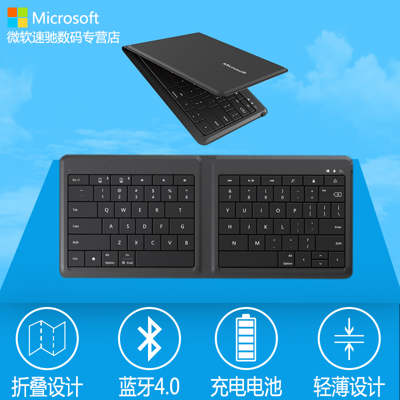 Microsoft universal folding keyboard keyboard slim bluetooth keyboard tablet mobile phone portable power charging