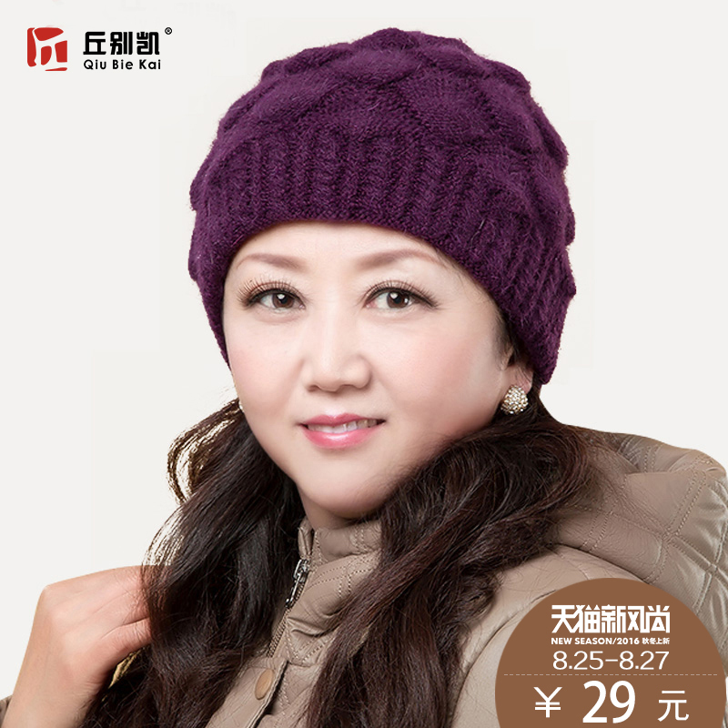 Middle-aged ladies thick wool middle-aged mom winter wool knit hat winter hat female winter for the elderly elderly milk
