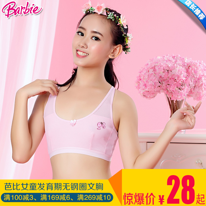 Middle school girls shaping breathable wicking girl child developmental bra bra underwear wrapped chest vest