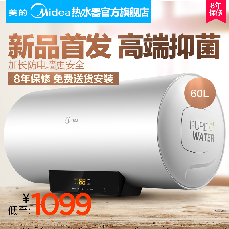 Midea/beauty F6021-X1 (s) bacteriostasis electric water heater storage water heaters bath home energy saving