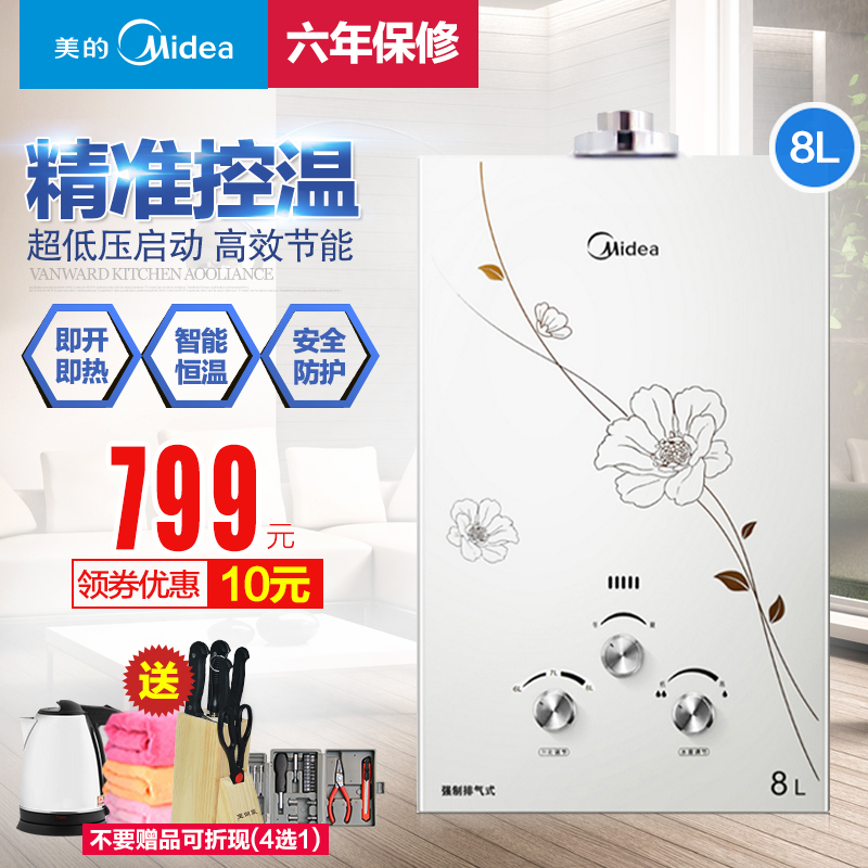Midea/beauty JSG16-8QF3 natural gas water heater 8 liters of liquefied gas balance style free shipping bath room