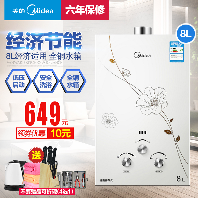 Midea/beauty jsq16-8qf3 liquefied natural gas water heater 8 liters of gas strong emission free shipping