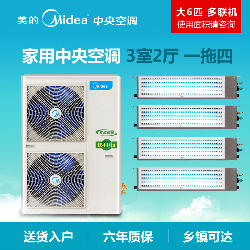 Midea/beauty MDVH-V160W/N1-611P (e1) dragged four home central air conditioning heating and air conditioning