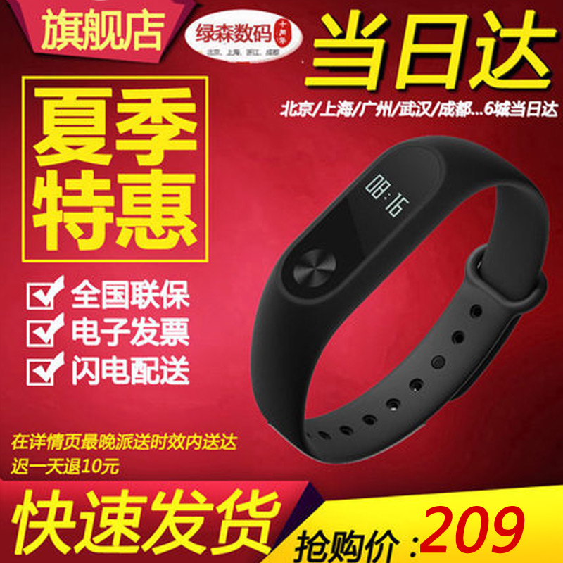 Millet 2 s waterproof bluetooth pedometer sleep support ios smart bracelet watch heart rate detection