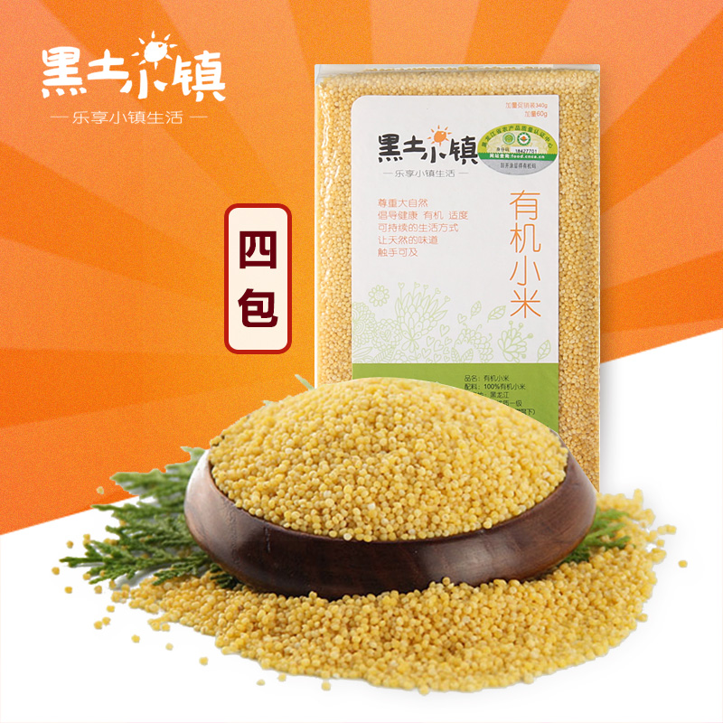 Millet 2015 new rice northeast of the town of black soil organic yellow millet grains ecological edible millet porridge 400g * 4