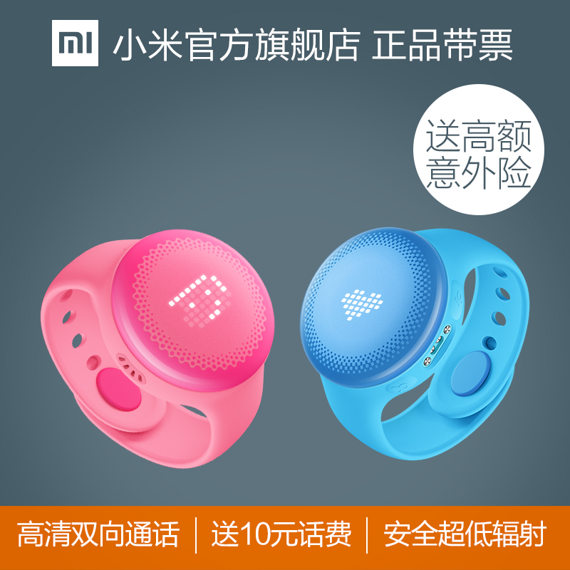 Millet flagship rabbit children smart phone smart watch gps positioning watches waterproof watch anti lost bracelet