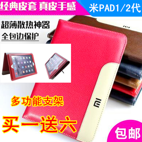 Millet flat 2 real leather protective sleeve with dormancy holster mipad millet 2 s millet millet millet pad tablet sleeve case