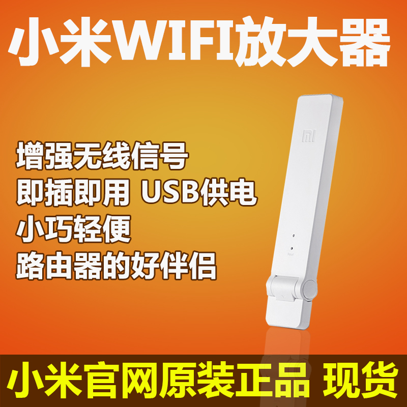 Millet home router wifi wireless signal amplifier amplifier usb portable repeater booster