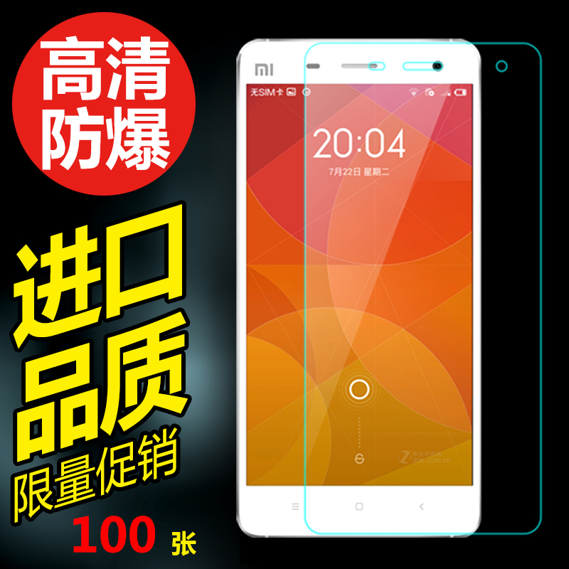 Millet millet 4 tempered glass membrane film XIAOMI4 just glass mold fourth generation mobile phone film stickers film protective film millet mi4