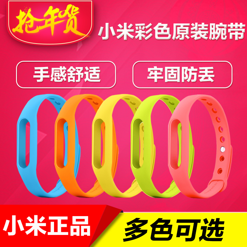 Millet official website genuine original red rice millet color wristband bracelet colorful sports bracelet personalized bracelet