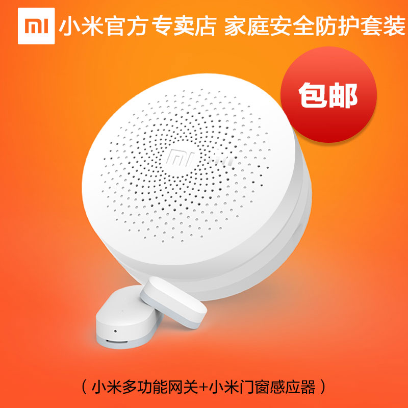 Millet smart home wireless switch multifunction gateway temperature and humidity sensor body sensor