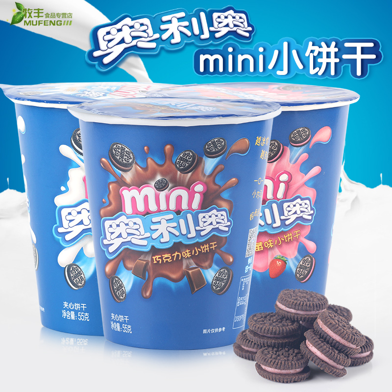 Million aids mini mini chocolate/strawberry/flavor of the sandwich small biscuit barrel 55g children biscuits zero food