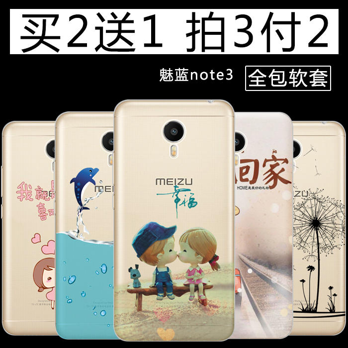Minai meizu charm blue creative cartoon note3 note3 phone shell mobile phone sets of silicone japan and south korea popular brands soft case for men and women