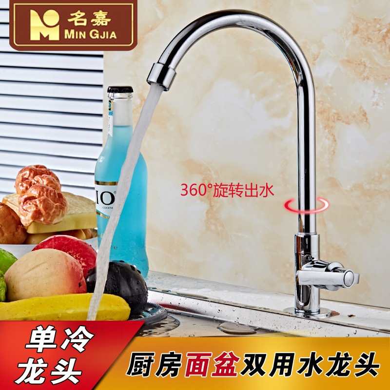 Mingjia verticle full copper kitchen faucet single cold faucet universal rotating basin sink basin single cold faucet