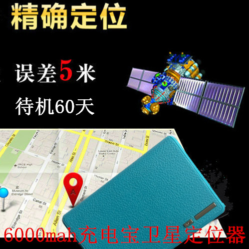 Miniature gps locator free installation of car and motorcycle electric vehicle location tracking anti theft alarm rechargeable