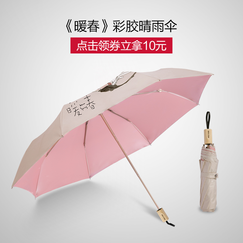 Missrain woman folding umbrella small fresh three folding umbrella sun umbrella woman color plastic uv sunscreen parasol umbrella