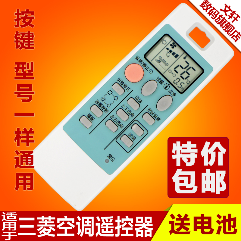 Mitsubishi air conditioner remote control universal NP09AS ND09AS mitsubishi electric inverter air conditioner remote control