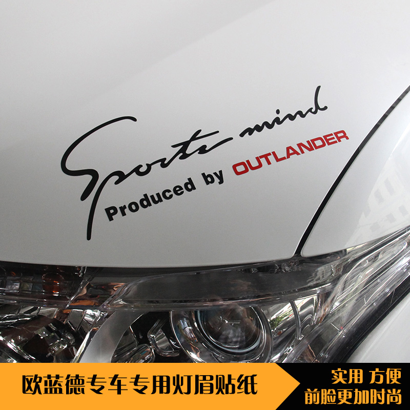 Mitsubishi outlander new outlander modified special light eyebrows stickers 13-14 light eyebrows stickers personalized sports