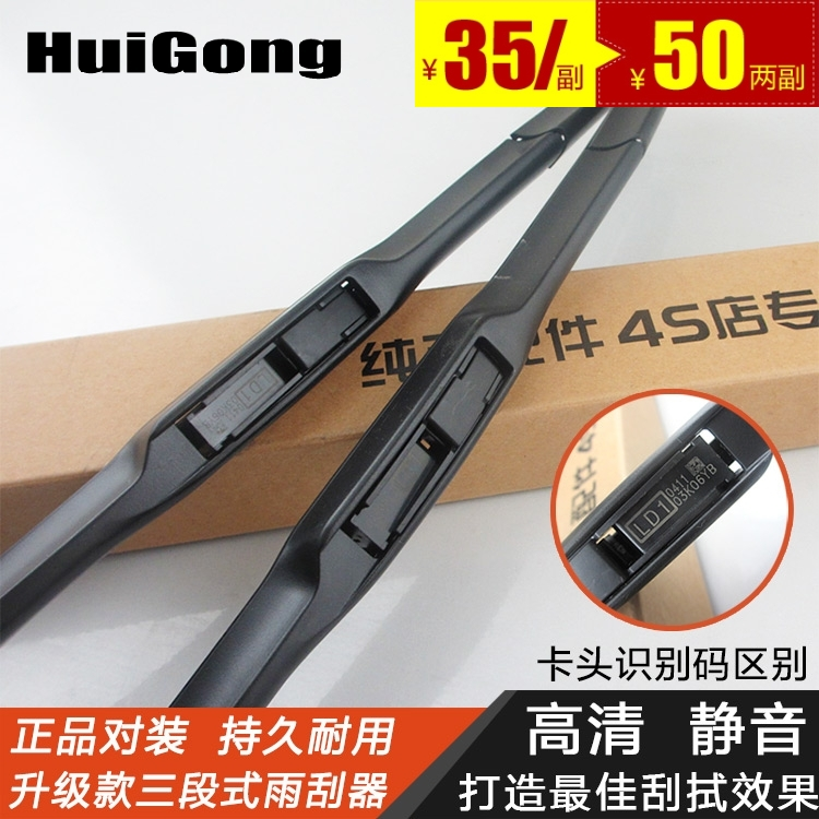 Mitsubishi wing god galant wipers pa pajero outlander pajero jin hyun lancer club paragraph three type wiper blade