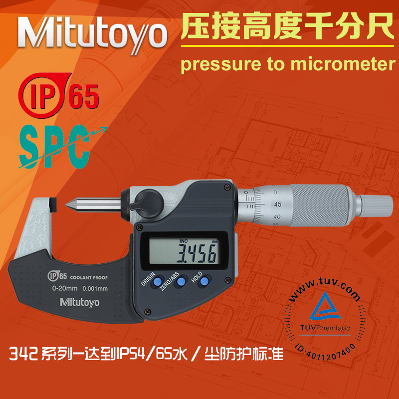 Mitutoyo mitutoyo digital crimp height micrometer 342-271 0-1mpa 20mm clamp crimping height measurement