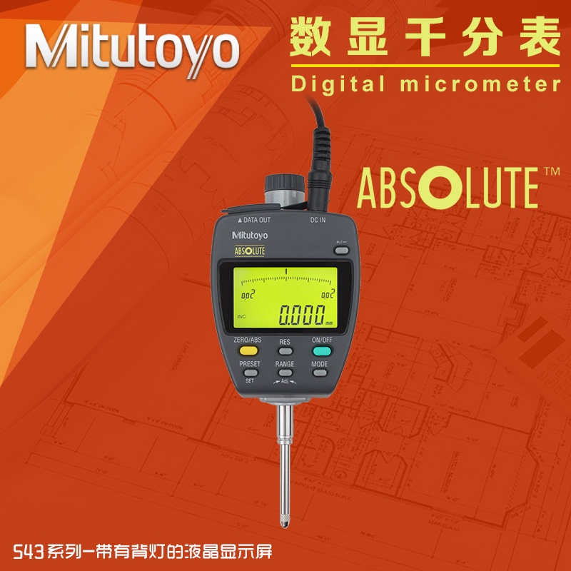 Mitutoyo mitutoyo digital dial indicator 543-551dc 0-1mpa 25mm comparative measurement electronic instruction sheet