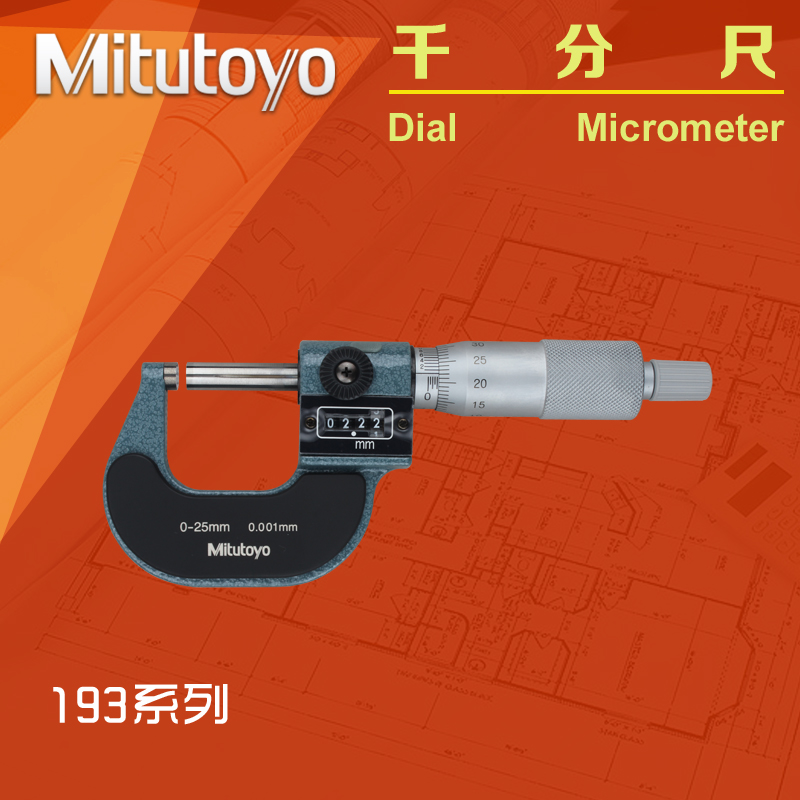 Mitutoyo mitutoyo outside micrometer 193-111 jump word 0-1mpa 25mm µm scale digital micrometer screw