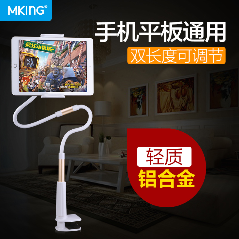 Mking ipad tablet lazy stand bedside phone holder snap lengthened clip desktop look at the electricity depending on the shelf