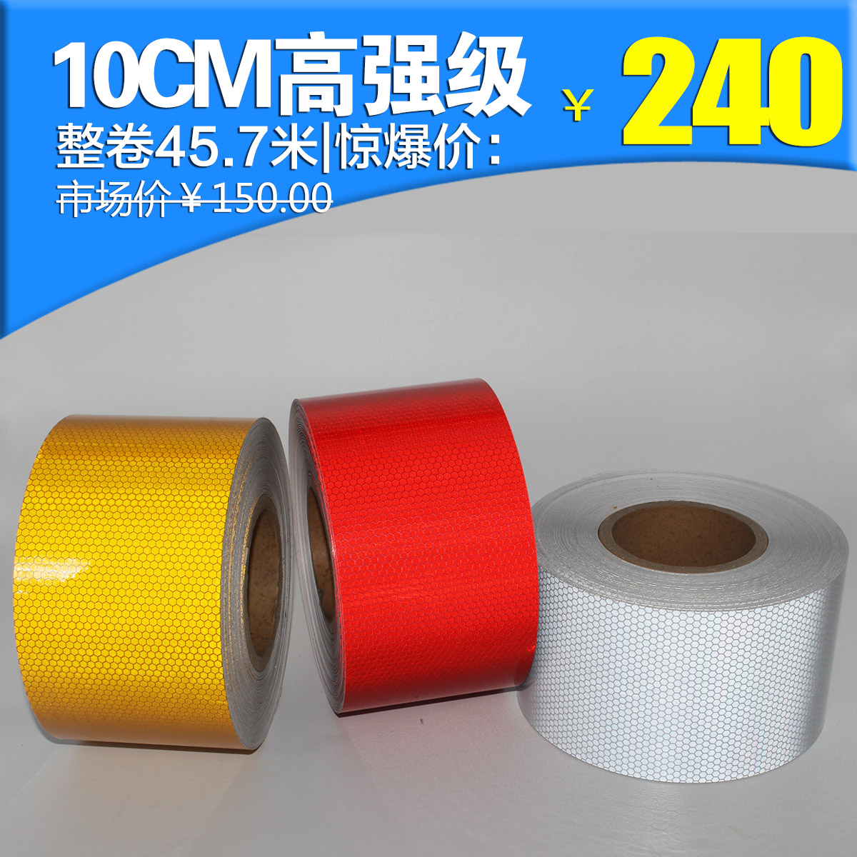 Mnsd 10cm strength level security reflective warning tape warning tape reflective stickers reflective film reflective tape