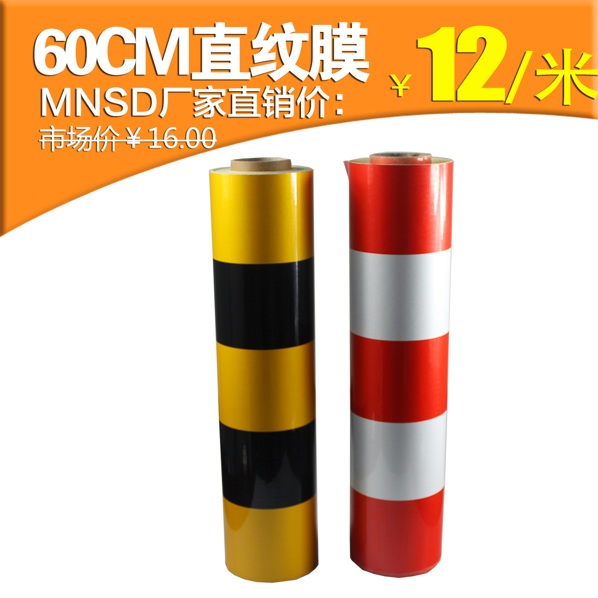 Mnsd 60CM reflective warning tape warning tape warning tape reflective stickers reflective traffic safety reflective film reflective tape