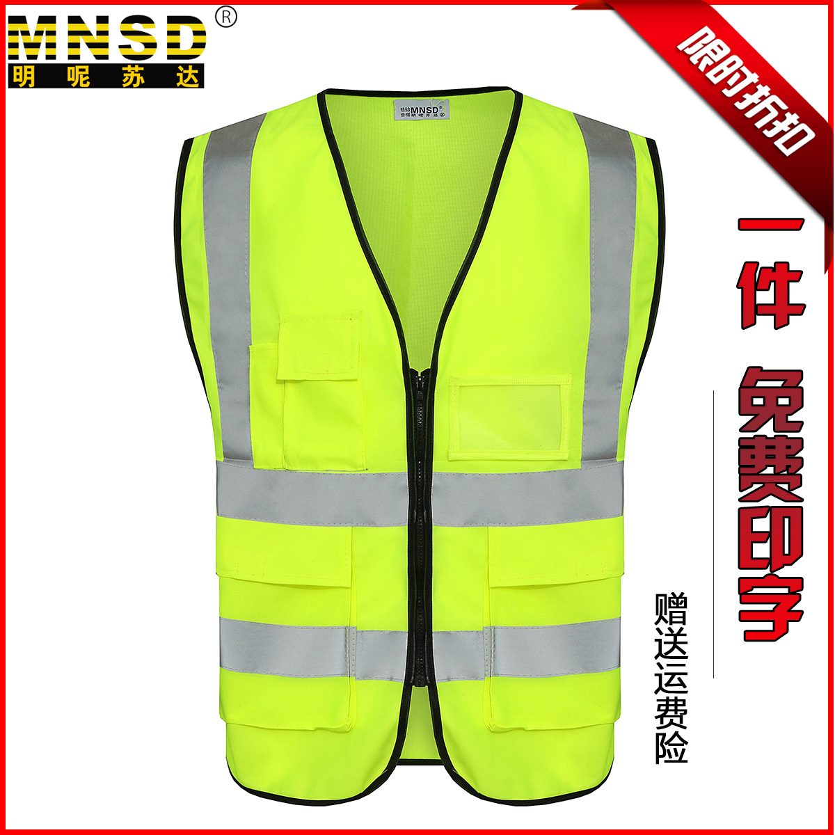 Mnsd reflective vest reflective vest reflective safety clothing riding traffic vest reflective clothing construction sanitation